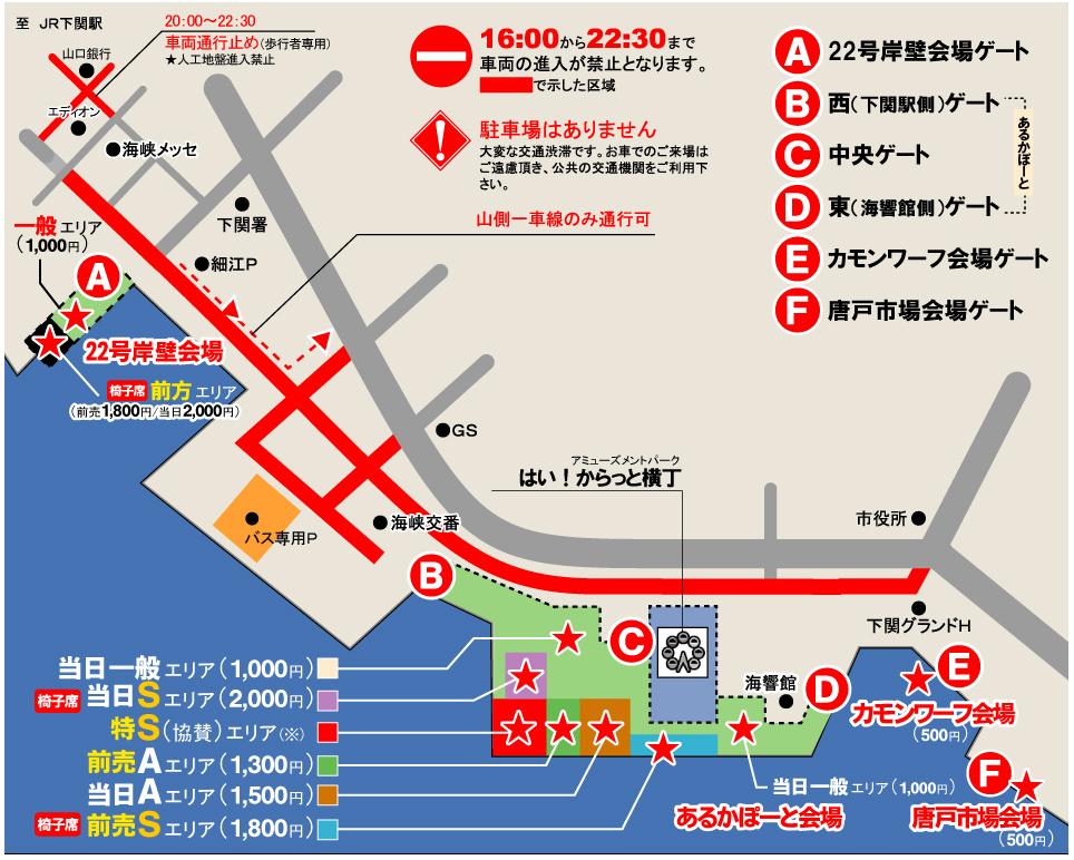 関門海峡花火大会下関側マップ