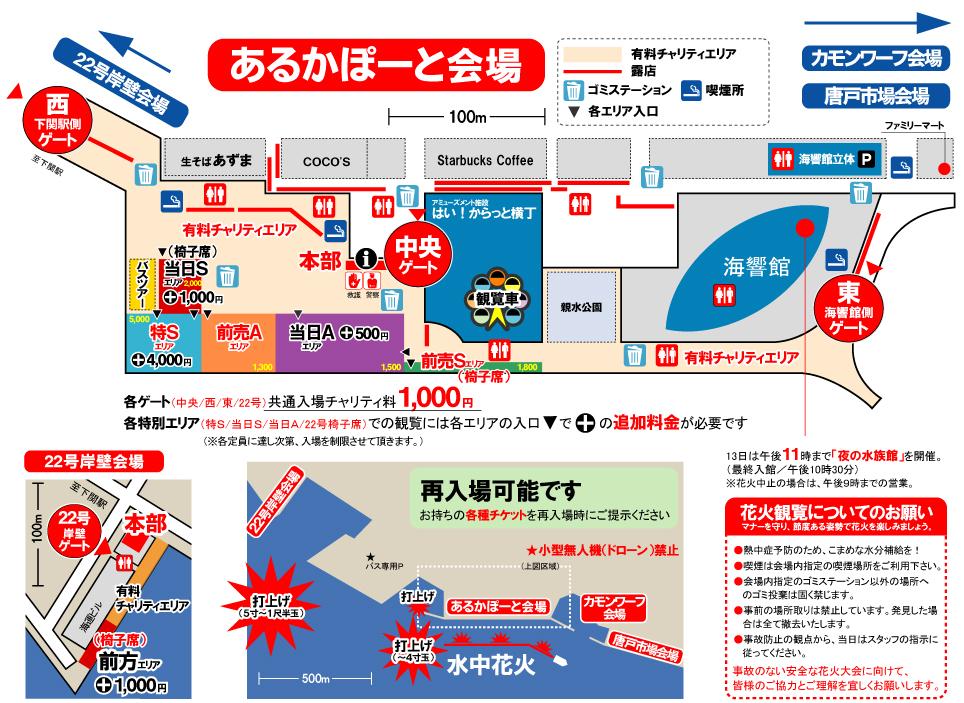 関門海峡花火大会下関側マップ詳細